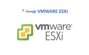 Vmware Esxi چیست ؟
