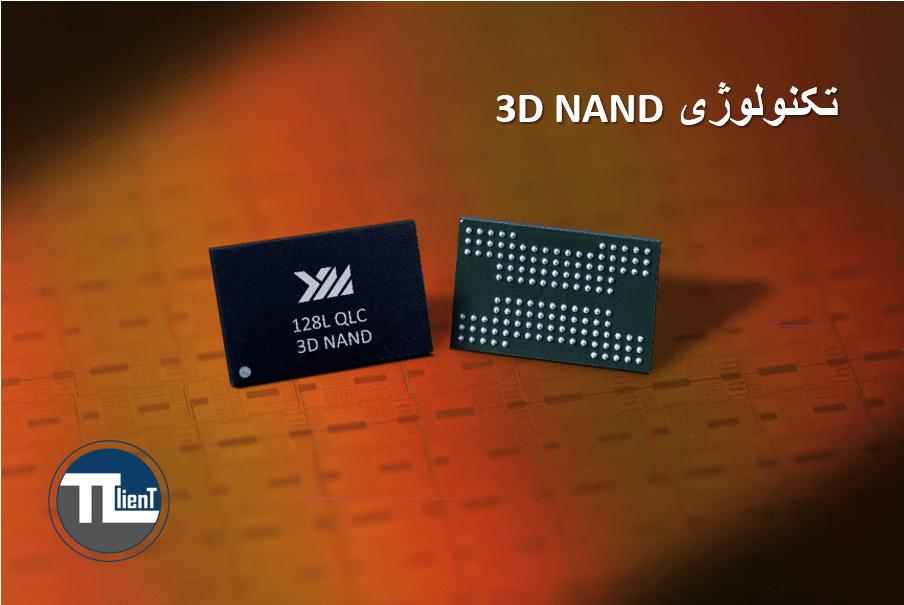 تکنولوژی 3D NAND