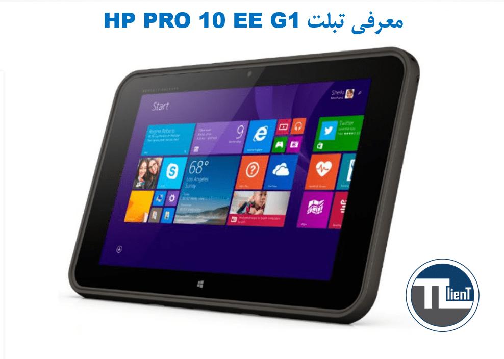 تبلت HP Pro 10 EE G1