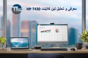 تین کلاینت HP T430