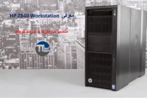 HP Z840 Workstation