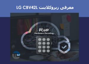 معرفی زیروکلاینت LG CBV42L